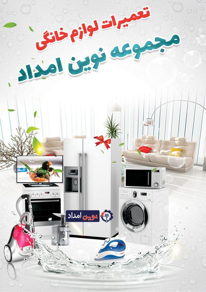 تعمیر لوازم خانگی در اسلامشهر